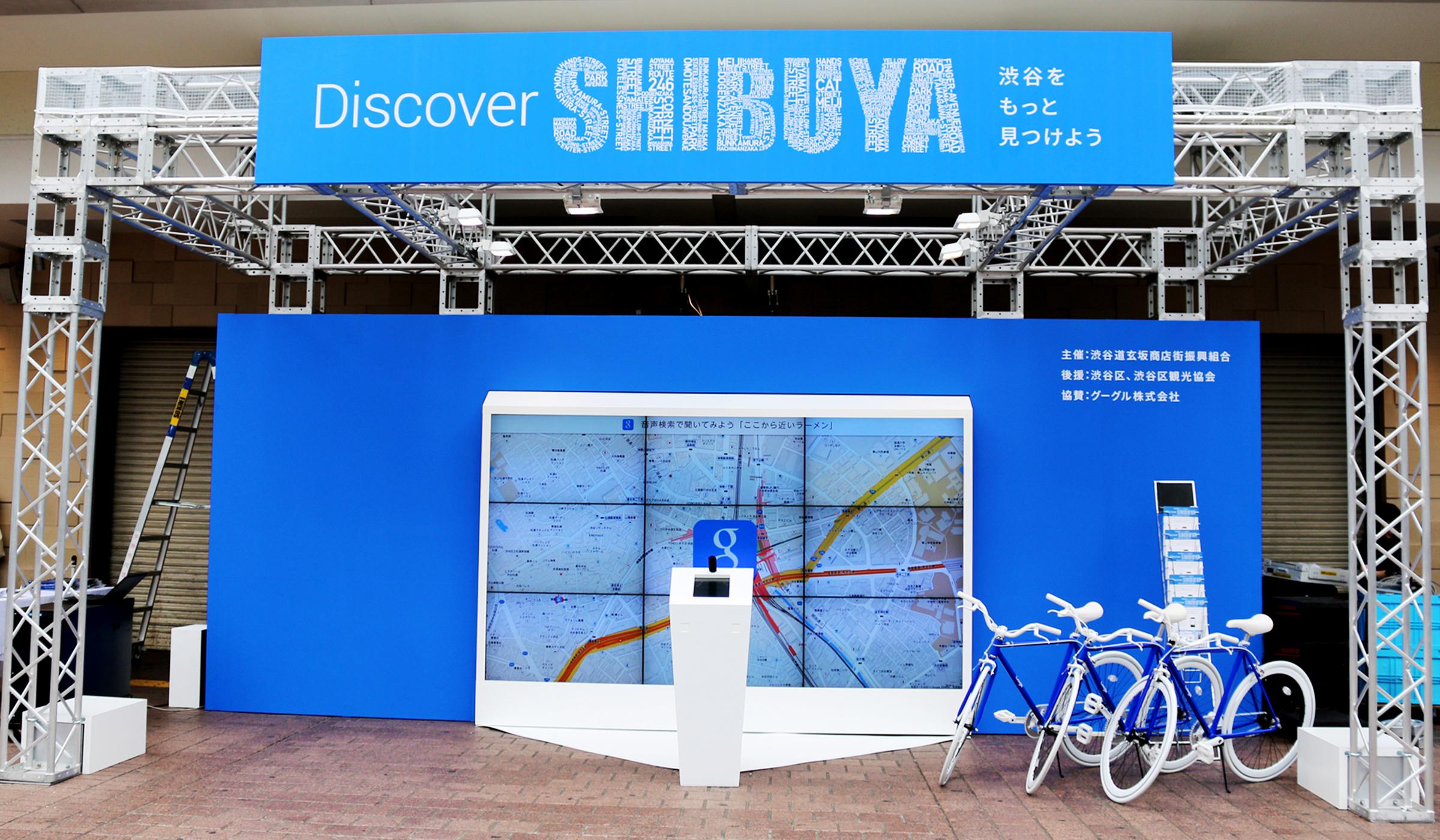 Google Discover SHIBUYA