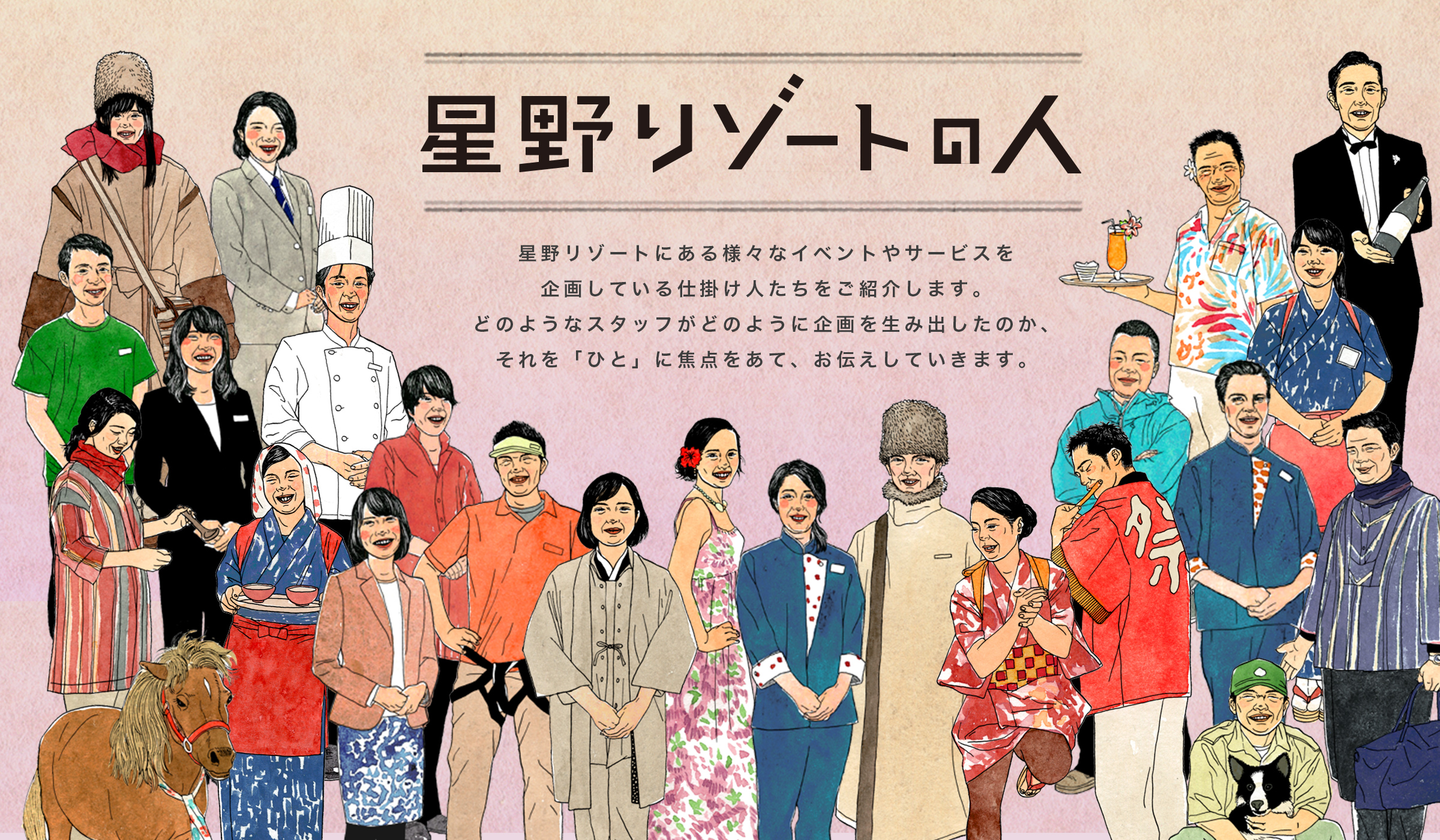 The people of Hoshino Resorts