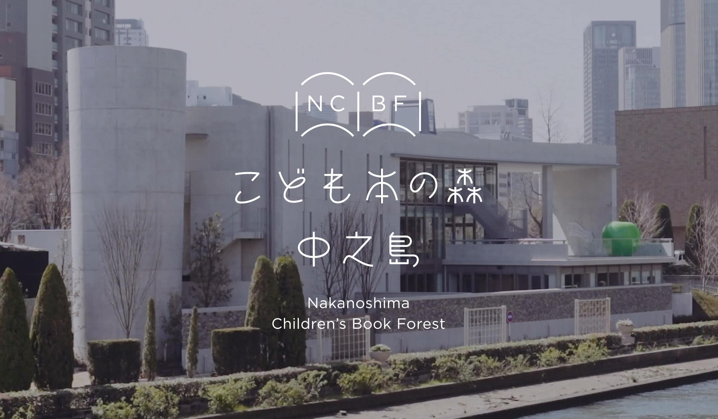 Nakanoshima Children's Book Forest
